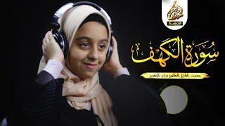 ضع سماعة 🎧 واستمع سورة الكهف Alkahf بصوت القارئة العالمية نوران الاكرم|صوت السماء
