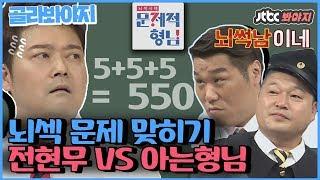[골라봐야지]♨뇌섹남 ☞전현무VS 8인 퀴즈 대결☜ 실컷 무시했더니 결국 패배는 ..?#아는형님 #JTBC봐야지