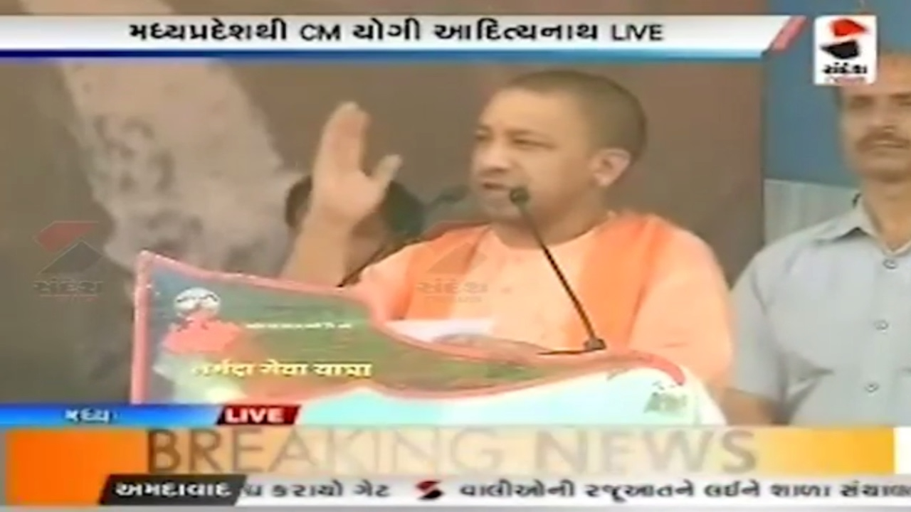 cm yogi adityanath attends narmada seva yatra function mps dindori district sandesh