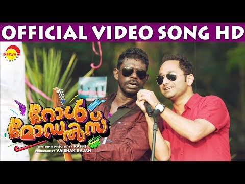 Kootukettu Official Video Song HD | Film Role Models | Fahadh Faasil