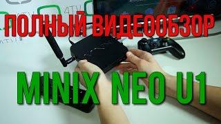 полный видеообзор MINIX NEO U1.Тест 4K, 3D blu-ray,  Antutu, Speedtest
