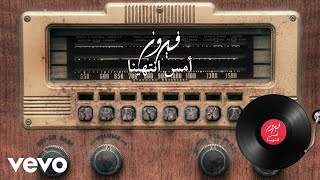 Fairuz - Ams Intahena (Lyric Video) | فيروز - أمس انتهينا