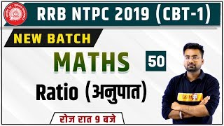 RRB NTPC 2019 (CBT-1) || Maths || By Abhinandan Sir || Class 50 || Ratio