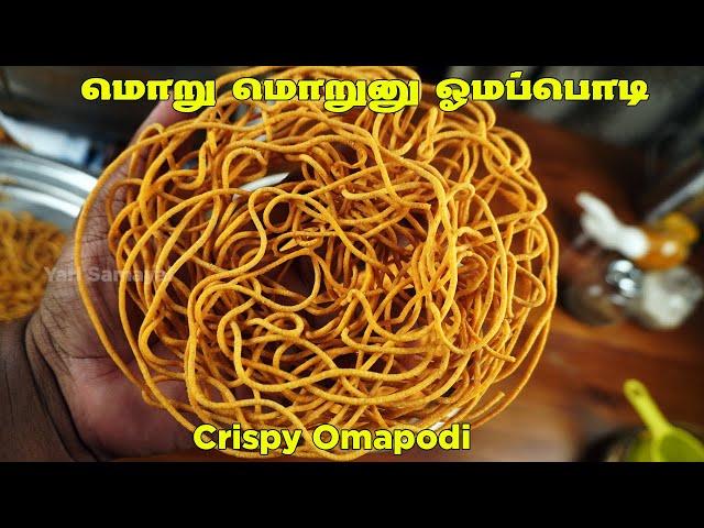ஐந்தே நிமிடத்தில் எல்லோருக்கும் புடிச்ச மொறு மொறு ஓமப்பொடி   5 Mins Crispy Omapodi recipe in Tamil