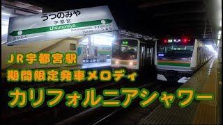 【間もなく聞き納め】宇都宮駅期間限定発車メロディ「カリフォルニアシャワー」