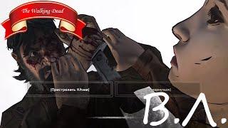 """""""Выбор Летсплейщиков""""на Решение """"Застрелить Кенни"""" или """"Отвернуться/Убить Джейн"""" из The Walking Dead"""