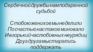 Слова песни Лолита - Песня о женской дружбе