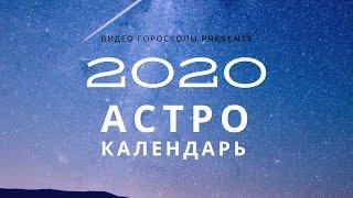 ЧТО ГОВОРЯТ АСТРОЛОГИ ПРО 2020 ГОД.  КАЛЕНДАРЬ АСТРОЛОГИЧЕСКИХ СОБЫТИЙ