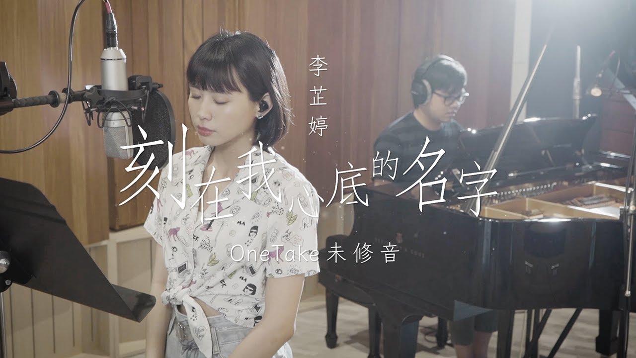 《刻在我心底的名字》Cover by 李芷婷Nasi|即興ONE TAKE未修音 鋼琴Unplugged版 Chords - Chordify