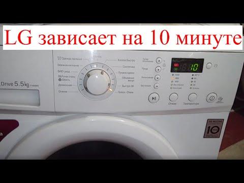 Стиральная машина LG F1022ND зависает на 10 минуте.  Не отжимает