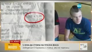 Касовата бележка за такса: Нищо 1 час била за забавление - Здравей, България (23.08.2017г.)