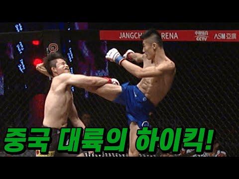 이게 중국 대륙의 하이킥이다! 한 방에 실신ㄷㄷ Kang Yeun-Su VS Wang Deyu
