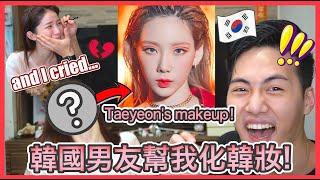 Download Mp3 🇰🇷korean Bf Does Taeyeon's Makeup On Me💄the Results... Gudang lagu