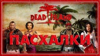 Пасхалки в игре Dead Island [ Easter Eggs ]