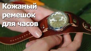 Мастер класс кожаный ремешок для часов