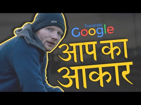 SHAPE OF YOU IN HINDI BY GOOGLE TRANSLATOR