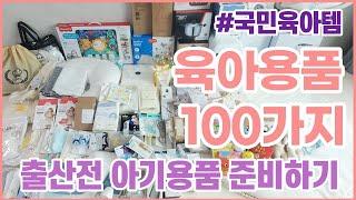 국민육아템 [출산용품 리스트 100가지] 아기용품 하울…