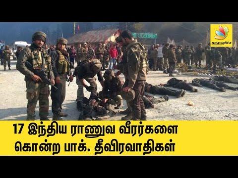 Pakistani terrorists kill 17 Indian Army Men in Uri | Latest Tamil News