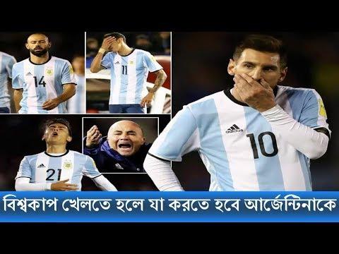বিশ্বকাপ খেলতে হলে যা করতে হবে আর্জেন্টিনাকে   Argentina  world cup qualifiers march 2018