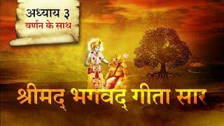 श्रीमद भगवत गीता सार- अध्याय 3  Shrimad Bhagawad Geeta With Narration  Chapter 3   Shailendra Bharti