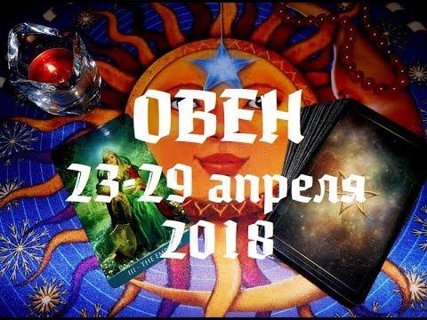 Овен. Таро прогноз с 23 по 29 апреля 2018 г. Гадание на картах Таро.