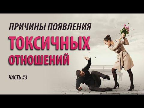 Токсичные отношения, откуда проблемы в отношениях? Психология отношений часть 3