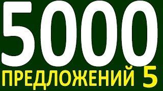 БОЛЕЕ 5000 ПРЕДЛОЖЕНИЙ ЗДЕСЬ  КУРС АНГЛИЙСКИЙ ЯЗЫК ДО ПОЛНОГО АВТОМАТИЗМА УРОВЕНЬ 1 УРОК 144