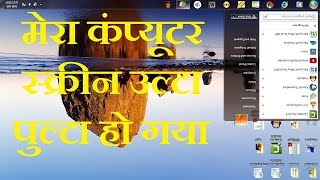 Ulta Pulta Computer Screen को कैसे सही करें..?