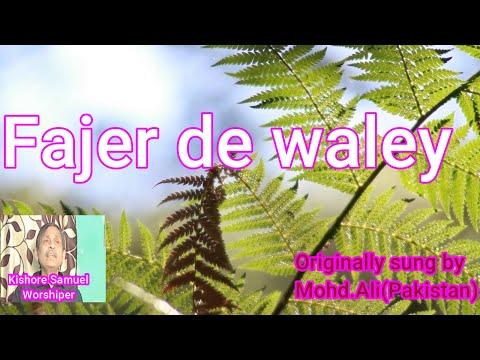 new-masihi-geet-2018-fajar-de-wele-kishore-samuel-/-muhammad-ali