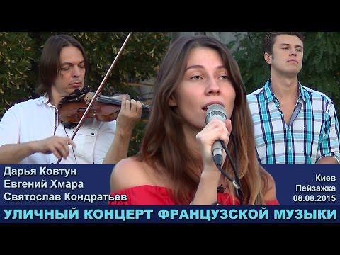Дарья Ковтун. «Уличный концерт французской музыки». Киев, Пейзажка, 08.08.2015.