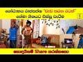 "Gotabaya Rajapaksa Theme song ""වැඩ කරන රටක්"" Comedy Story | Hutaa"