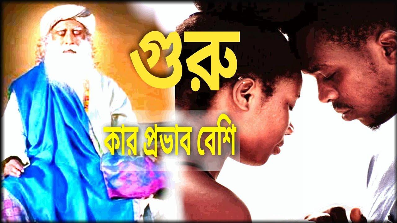 গুরুর অনুমতিতে শিষ্য গেলেন বেশ্যার ঘরে // Sadhguru bangla Volunteer//দ্যা বুদ্ধ//গুরু পূর্ণিমা