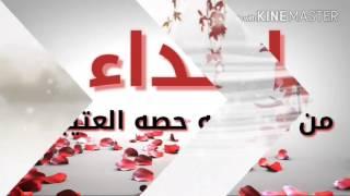 اهداء من المعلمه حصه العتيبي للمعلمه شريفه الشهري