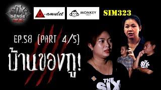 EP 58 Part 4/5 The Sixth Sense คนเห็นผี : บ้านของกู