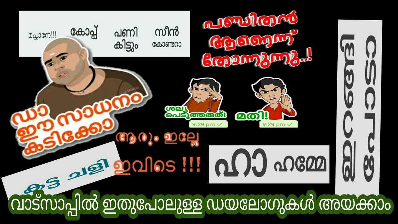 How to get Malayalam sticker in WhatsApp