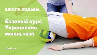 Реабилитация после ампутации. Комплекс упражнений по укреплению мышц таза