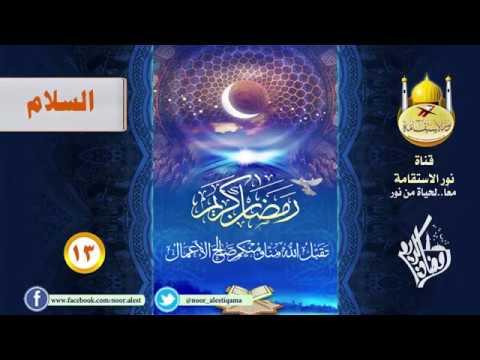 (١٣) قطوف رمضانية٢: السلام