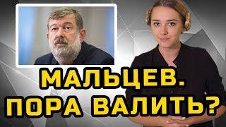 МАЛЬЦЕВ. ПОРА ВАЛИТЬ? | МеждоМедиа Групп | Конкурс Навального