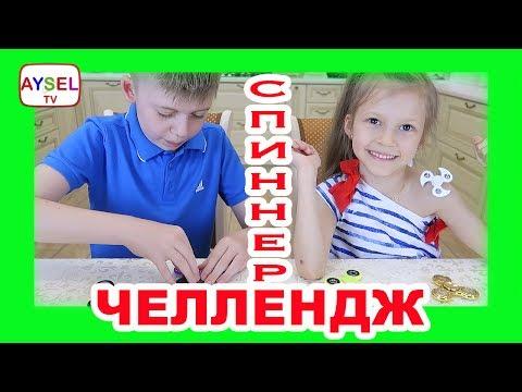 Спиннер Челлендж. Самый клёвый Spinner Challenge на Youtube ! Смешно, весело, забавно) Смотреть всем