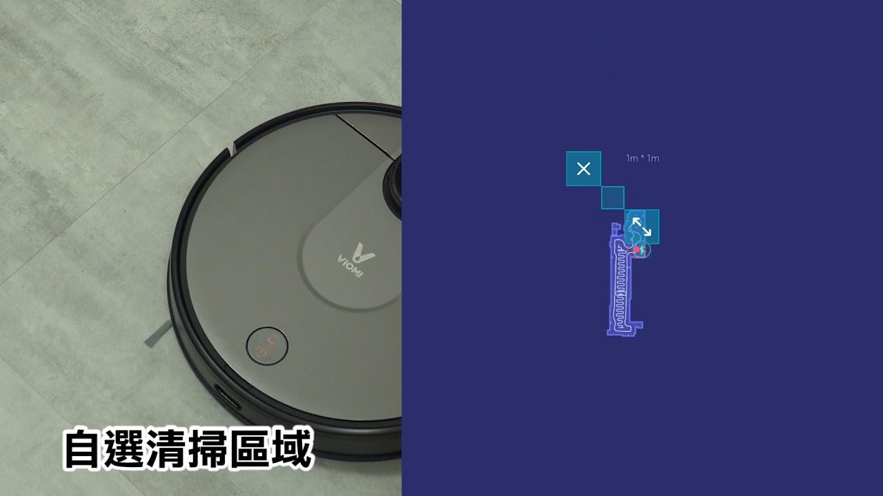 雲米掃地機器人PRO 開箱影片 - YouTube