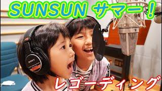 SUNSUN サマー!のびのびレコーディングでおふざけ放題!?himawari-CH