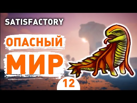 ОПАСНЫЙ МИР! - #12 SATISFACTORY: UPDATE 3 ПРОХОЖДЕНИЕ
