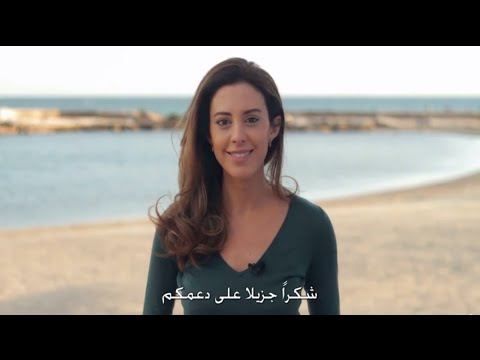 Lebanese Oil and Gas Initiative (LOGI) crowd funding video on Zoomaal