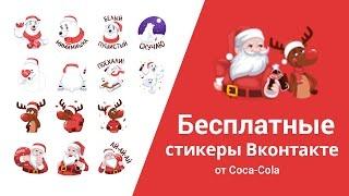 [НЕ АКТУАЛЬНО] Стикеры Вконтакте БЕСПЛАТНО успей до 16.01.2017