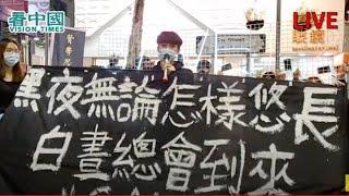 【直播】11.30 賢學思政關注十二港人送中百日旺角街站及放映會 (Doris 報導)