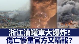 浙江油罐車大爆炸 傷亡慘重 官方涉瞞報? 新唐人亞太電視 20200615