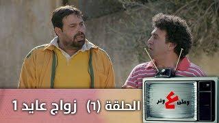 وطن ع وتر 2019 - زواج عايد 1 - الحلقة السادسة 6