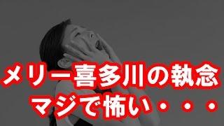 【怖い話】メリー喜多川が愛するマッチに手を出した中森明菜を自殺未遂へ追い込んだ話【闇深】 メリー喜多川 検索動画 26