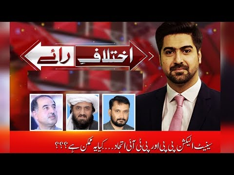 Ikhtilaf-e-Rai |  6 March 2018 | 24 News HD