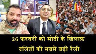दलितों की सबसे बड़ी रैली \ BIGGEST DALIT RALLY AT JANTAR MANTAR